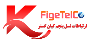 فیجیتل - ارتباطات نسل پنجم کیان گستر